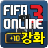 Fo3 Strengthen mod tiền – Game FIFA Online 3 cho Android