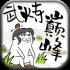 Tu Tiên Chi Lộ mod tiên tinh và việt hoá (gems) – Game 武炼巅峰之帝王传说 cho Android